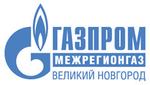 Газпром межрегионгаз Великий Новгород ООО