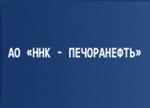 """АО по геологии, поискам, разведке и добыче нефти и газа """"ННК - Печоранефть"""""""