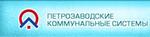 Петрозаводские коммунальные системы-водоканал АО