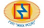 Жилищно-коммунальное хозяйство республики саха (якутия) ГУП