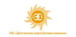 Дагестанская энергосбытовая компания ПАО