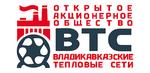 Владикавказские тепловые сети ОАО