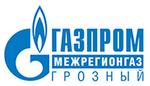 Газпром Межрегионгаз Грозный ООО
