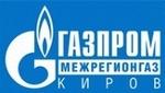 Газпром межрегионгаз Киров ООО