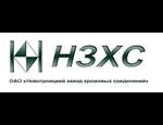 Новотроицкий завод хромовых соединений (НЗХС) АО