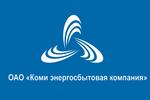 Коми энергосбытовая компания АО