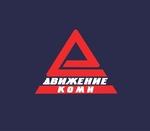 Движение-Коми ООО