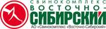 Свинокомплекс «Восточно-Сибирский» АО