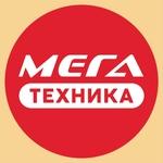 Мега Техника ООО
