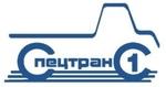 «Автопарк № 1 «Спецтранс», АО