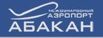 АО «Аэропорт Абакан»