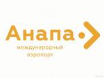Международный аэропорт «Витязево» (Анапа)