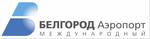 ООО «Международный аэропорт Белгород»