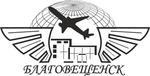 ГУП Амурской области «Аэропорт Благовещенск»