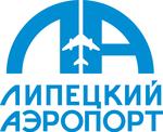 ОГКП «Липецкий аэропорт»