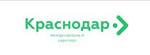 Международный аэропорт Краснодар имени Екатерины II
