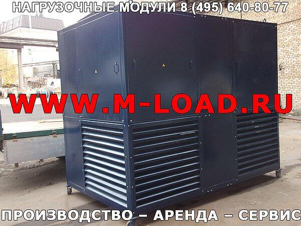 Аренда нагрузочного модуля 500 кВт, 400 В (НМ-500-К2)