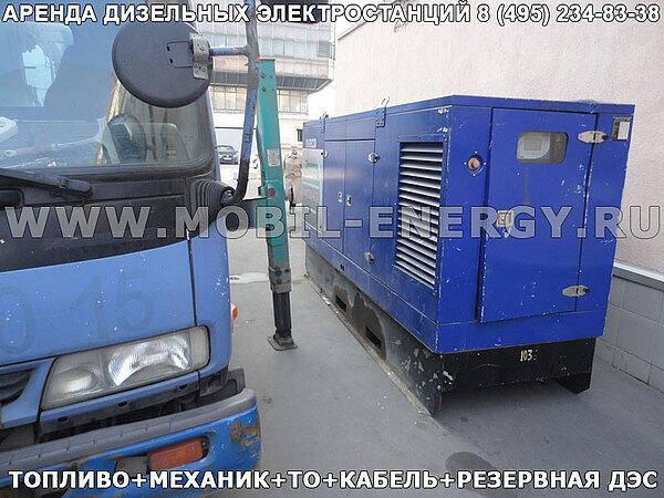 Аренда дизель-генератора (ДЭС / ПЭС / ДГУ / передвижная электростанция) 60 кВт
