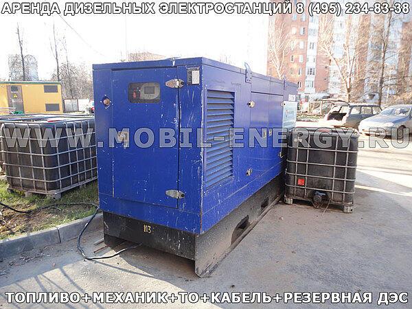 Аренда дизель-генератора (ДЭС / ПЭС / ДГУ / передвижная электростанция) 160 кВт