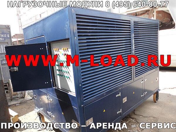Аренда нагрузочного модуля 1250 кВт, 400 В (НМ-1250-К2)