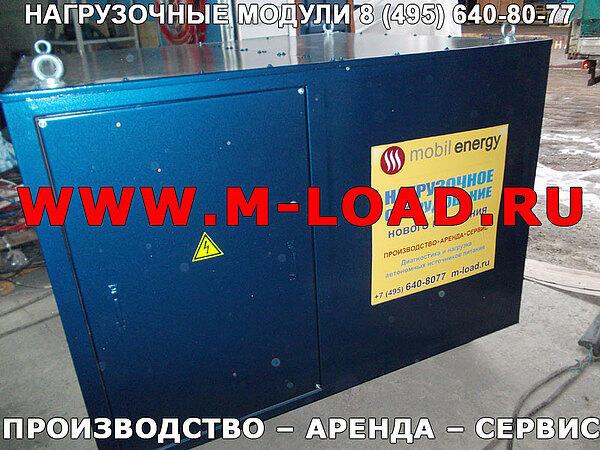 Аренда нагрузочного модуля 300 кВт, 400 В (НМ-300-К2)