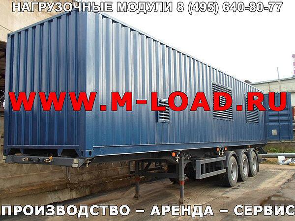 Аренда нагрузочного модуля 5000 кВт, 400 В (НМ-5000-К5)