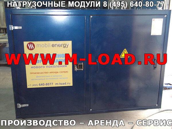 Аренда нагрузочного модуля 50 кВт, 400 В (НМ-50-К2)