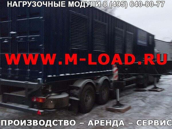 Аренда нагрузочного модуля 20000 кВт, 400 В (НМ-20000-К2)
