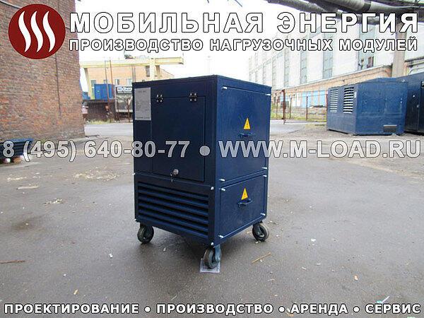 Нагрузочный модуль НМ-840-К2 (КЭВ-840-КУ)