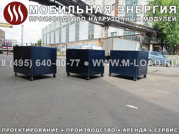 Распродажа - Нагрузочный модуль НМ-700-К2 (скидка -40%)