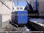 Аренда дизель-генератора (ДЭС / ПЭС / ДГУ / передвижная электростанция) 200 кВт