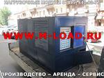 Аренда нагрузочного модуля 1500 кВт, 400 В (НМ-1500-К2)