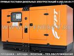 Продажа электростанции 48 кВт (FPT - Iveco Motors) GE NEF60