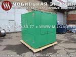 Нагрузочная установка НМ-400-Т400-Реакт0.8-К2 на шасси