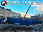Нагрузочная установка для тестирования электростанций НМ-6000-Т400-К2