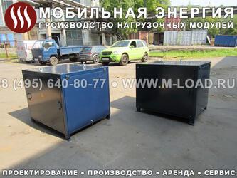 Нагрузка ДГУ (нагрузочные модули) «M-LOAD» НМ-100-Т400-К2