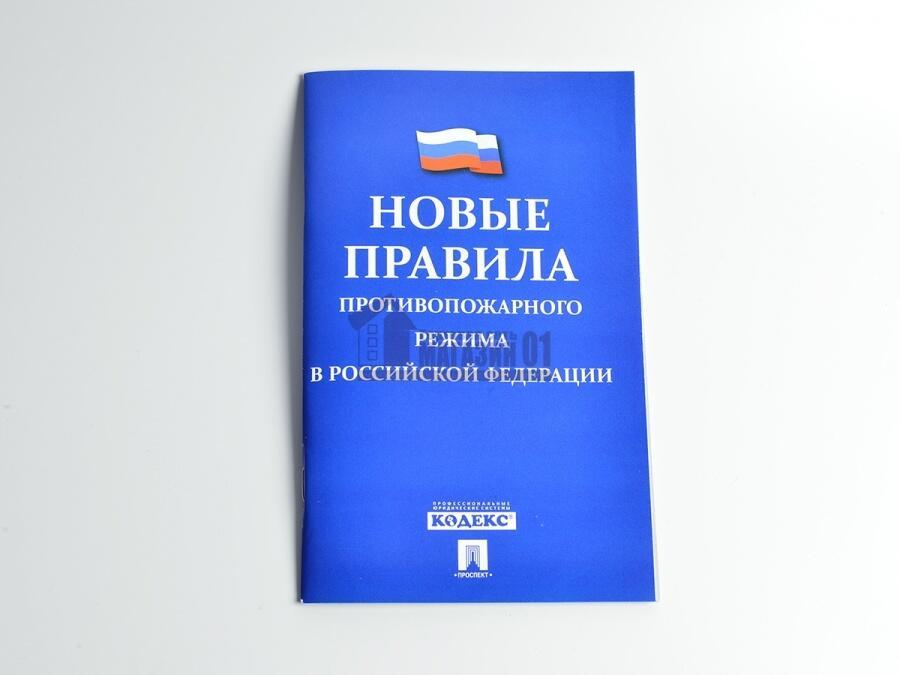 Новые Правила противопожарного режима в РФ (2015)
