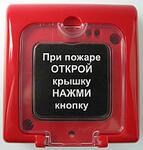 Извещатель ручной красный ИПР-3СУМ