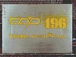 Износостойкие плиты CDP 496.