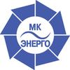 МК ЭНЕРГО, ООО