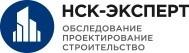 НСК-Эксперт