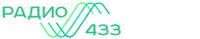 Компания «РАДИО 433»