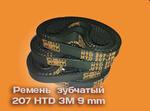 Ремень HTD 207 3M 9 мм - приводной ремень шредеров