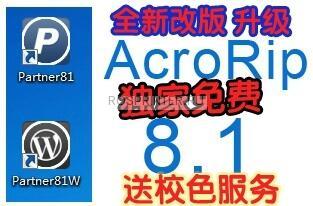 AcroRip 8.1