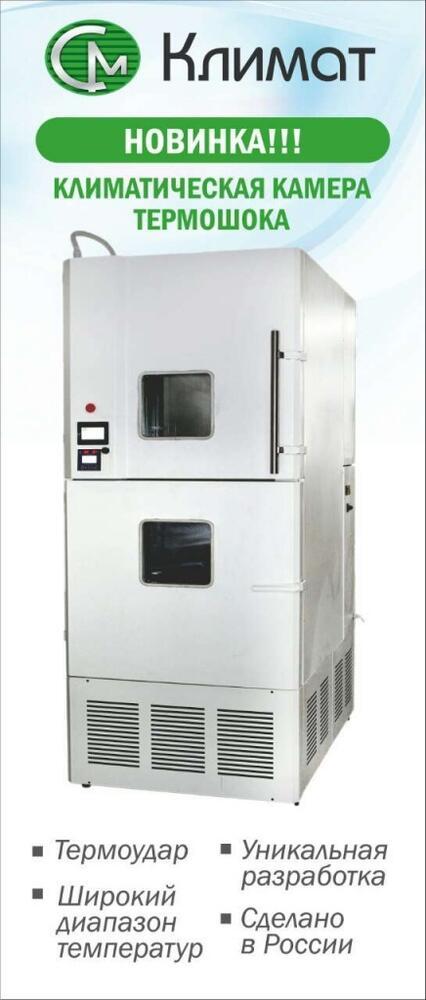 Климатическая камера термошока (термоудара)