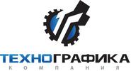 ТЕХНО-Графика, Фирма, ООО