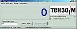 Регистратор TVRegistr