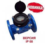 Турбинные счетчики ВСХН-125 IP 68 холодной воды