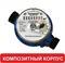Крыльчатые счетчики ДУ 15мм холодной воды ВСХ-15-03 (110мм) композитный корпус