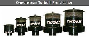 Воздухоочиститель Turbo Pre-cleaner